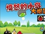 Angry Birds of Artillery Adventure Hacked